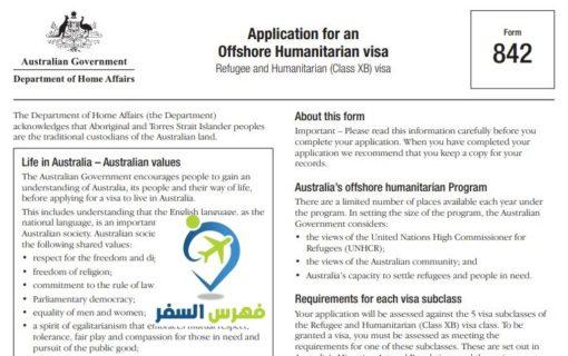 اللجوء في استراليا