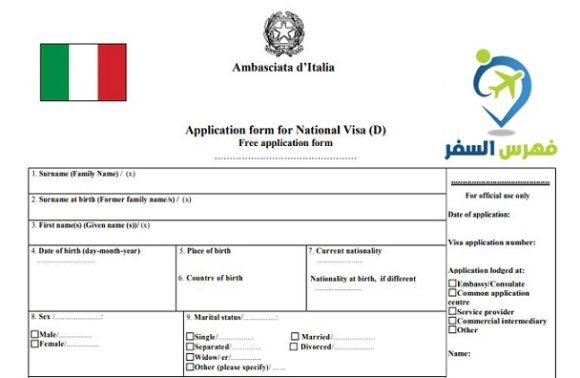 الأوراق المطلوبة للحصول على فيزا العمل في ايطاليا