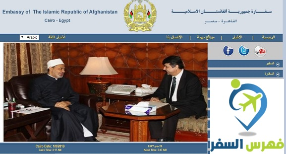 سفارة أفغانستان في مصر