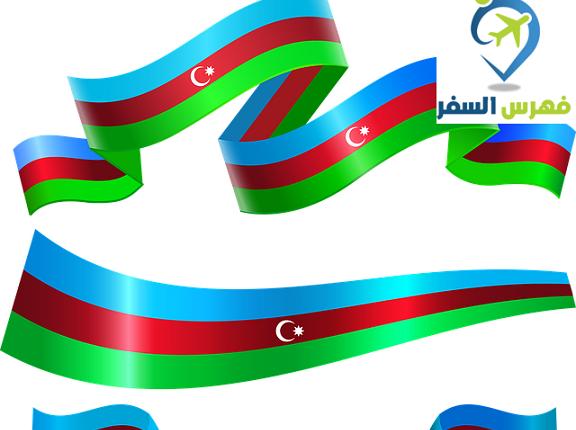 سفارة أذربيجان في مصر