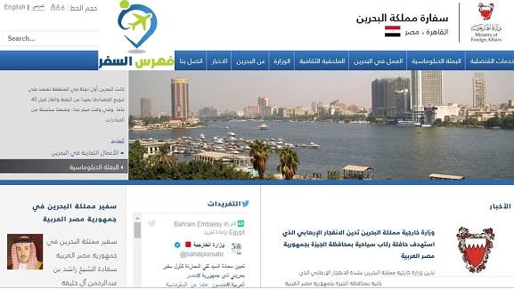 سفارة البحرين في مصر