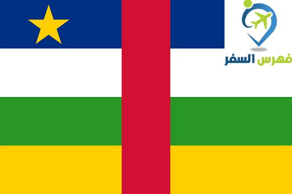 سفارة جمهورية أفريقيا الوسطي بمصر