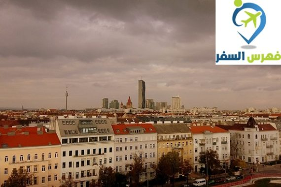 اللجوء في النمسا للعراقيين