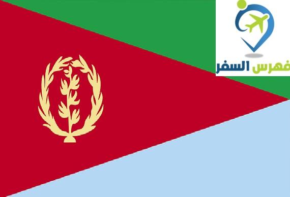 سفارة إريتريا بالقاهرة