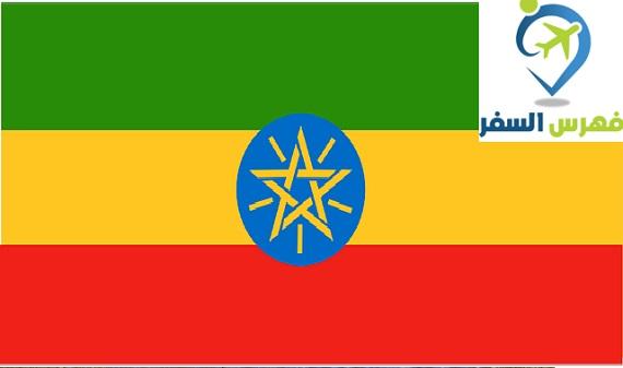 سفارة اثيوبيا بالقاهرة