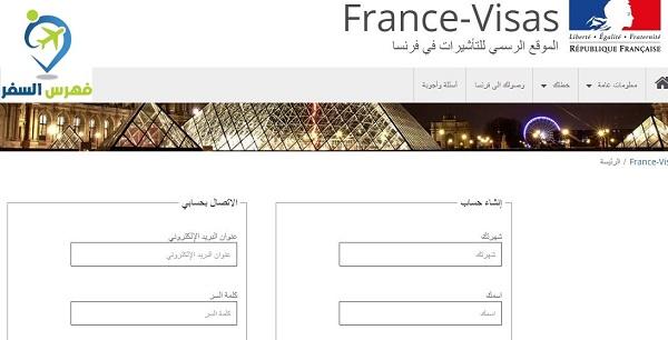 استخراج تأشيرة الطالب في فرنسا