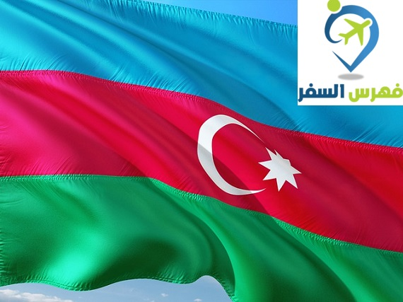 سفارة اذربيجان بالقاهرة