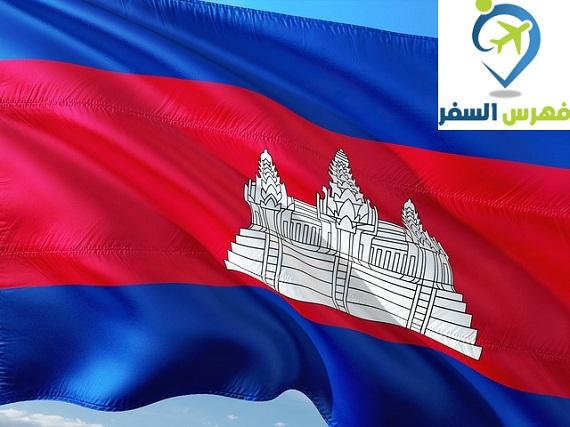 سفارة كمبوديا بالقاهرة