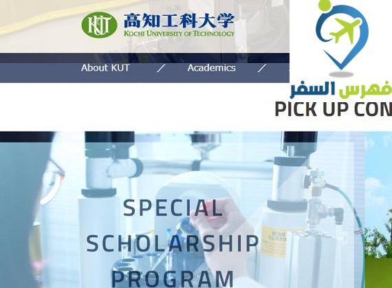 منح دراسية مجانية في اليابان 2019