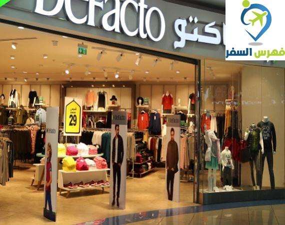 مول صحارى مدينة الرياض