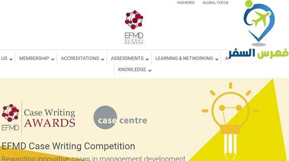 مسابقة Case Centre لربح 2000 يورو