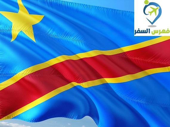 سفارة الكونغو الديمقراطية بالقاهرة