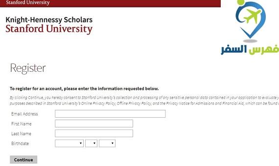 منحة دراسات عليا في جامعة ستانفورد