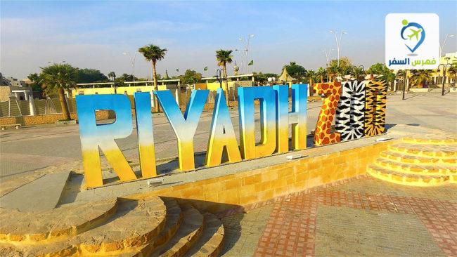 اماكن سياحية في الرياض للعائلات