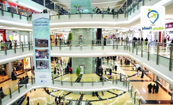 مول قصر الرياض