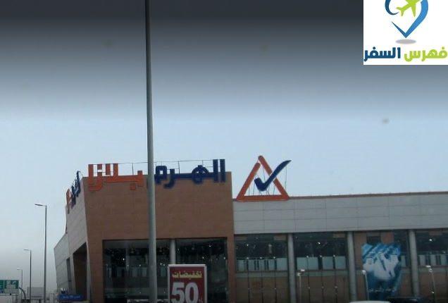 مركز الهرم بلازا الرياض