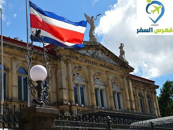 سفارة كوستاريكا بالقاهرة