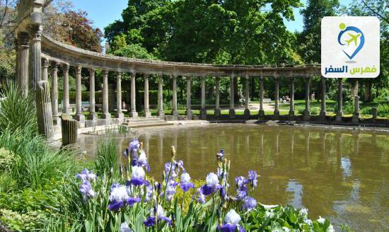متنزه مونسو باريس
