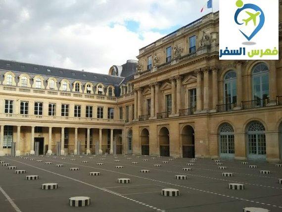 قصر باليه رويال باريس