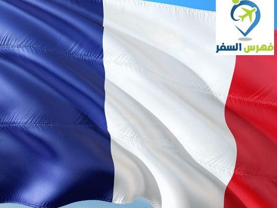 الهجرة الى فرنسا عن طريق الدراسة
