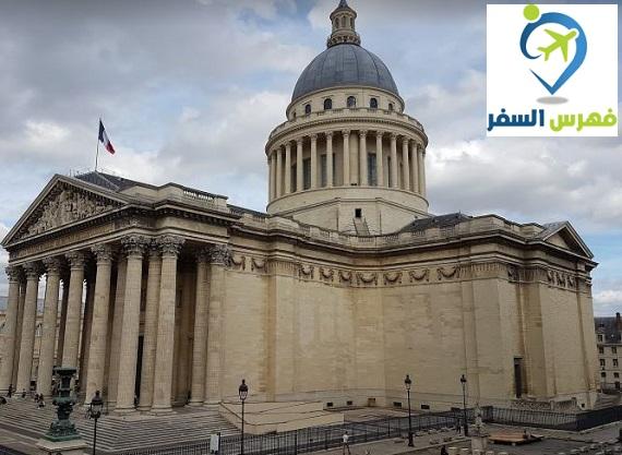 مقبرة العظماء العاصمة باريس