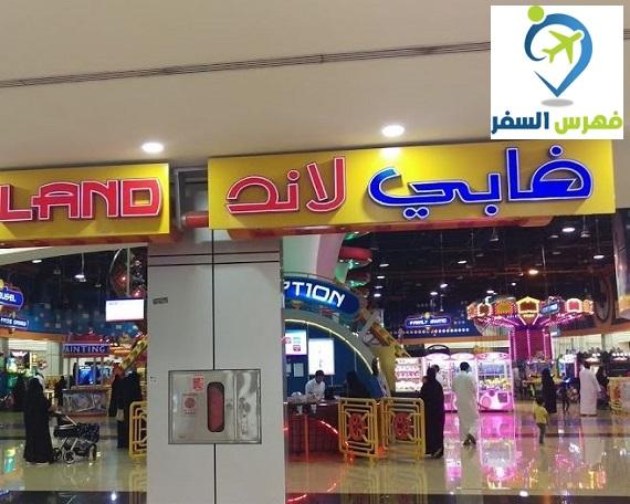 ملاهي فابي لاند القصر مول الرياض