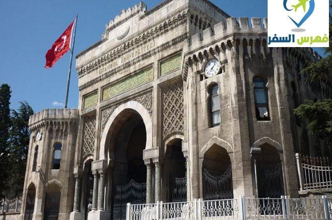 افضل جامعات تركيا للدراسة