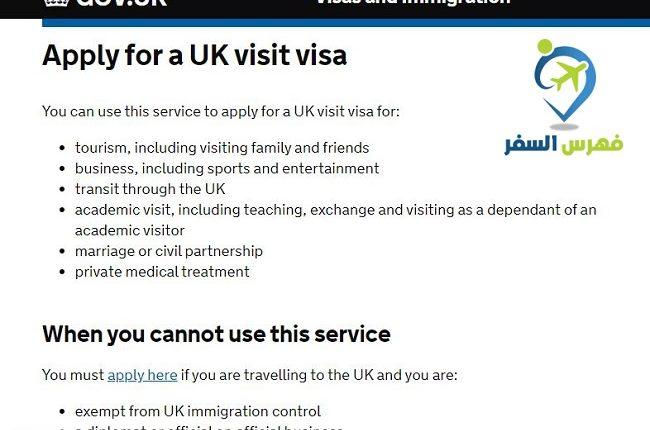 متطلبات الفيزا البريطانية