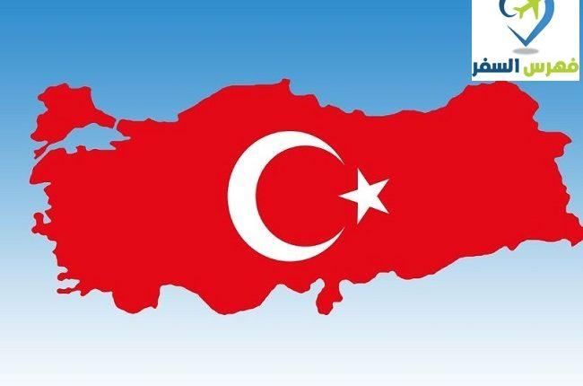 شروط الاقامة في تركيا 2020