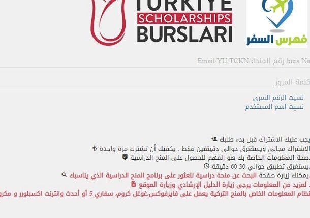 المنحة التركية المجانية 2020