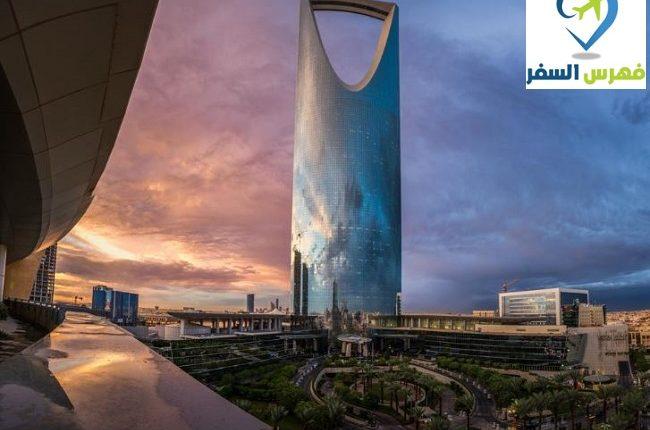 حجز فندق فورسيزونز الرياض