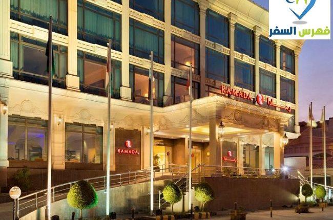 حجز فندق رمادا الرياض