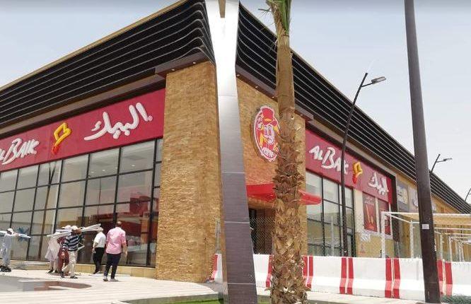 مطعم البيك الرياض