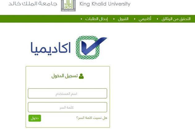 طريقة التسجيل في جامعة الملك خالد