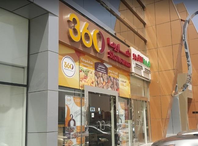 مطعم شاورما 360 الرياض