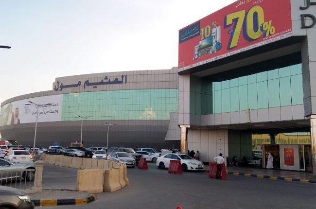العثيم مول الرياض