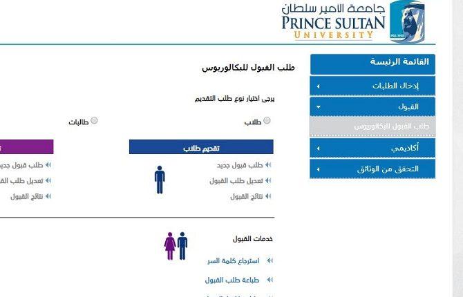 الجامعات الحكومية في الرياض