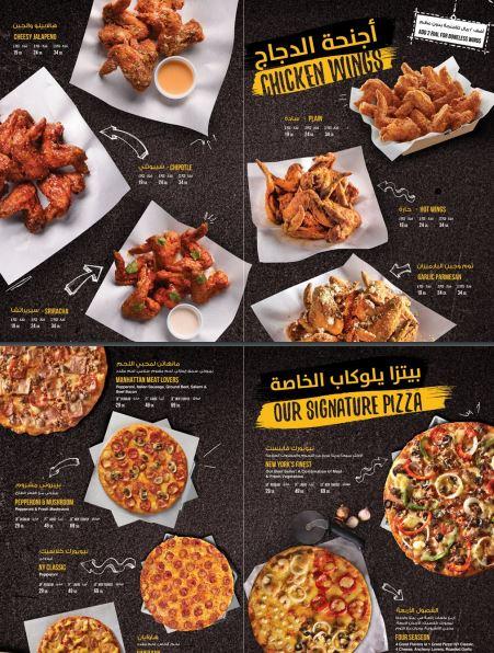 مطعم يلو كاب بيتزا