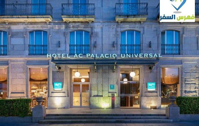 افضل فنادق فيغو اسبانيا 2020