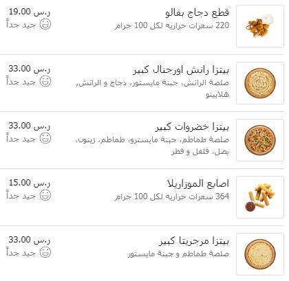 منيو مايسترو بيتزا الرياض