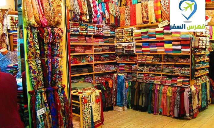 أسواق الملابس الرخيصة في اسطنبول