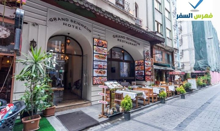 فندق غراند سينور أولد سيتي اسطنبول