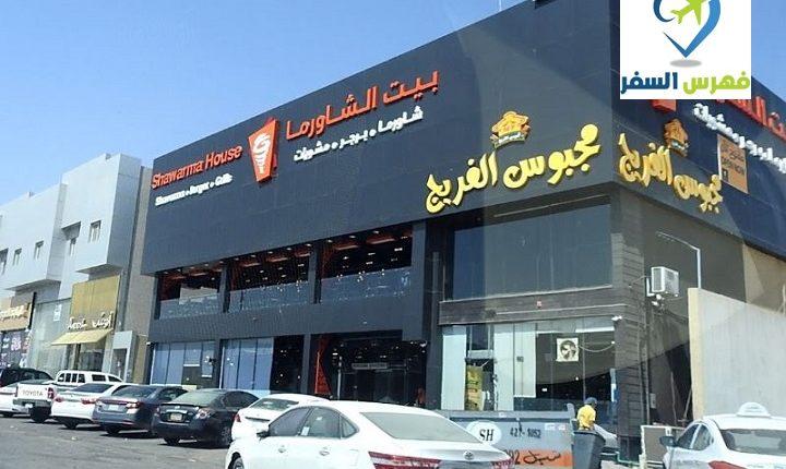 مطعم بيت الشاورما الرياض