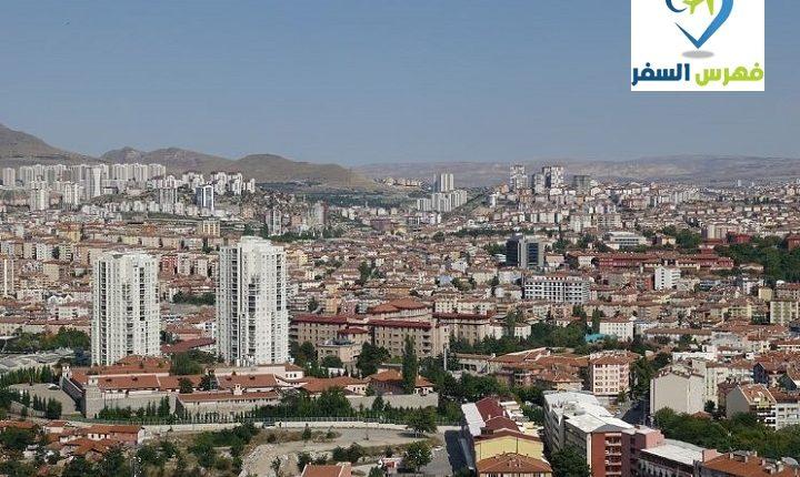 التسوق في أنقرة تركيا
