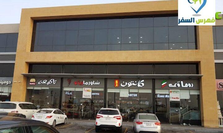 مطعم تاكو هت الرياض