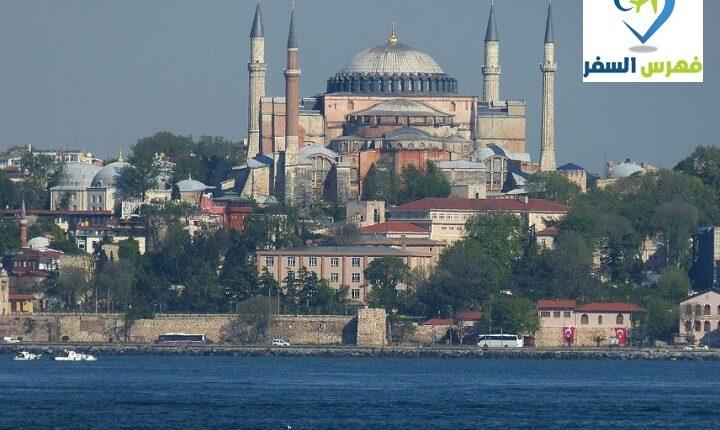 فنادق قريبة من آيا صوفيا اسطنبول تركيا