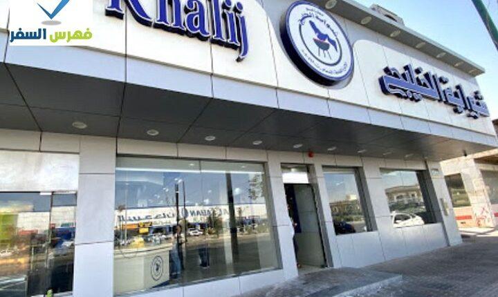 فروع مطعم شواية الخليج السعودية