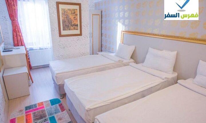 فندق بوتيك ديدم اسطنبول