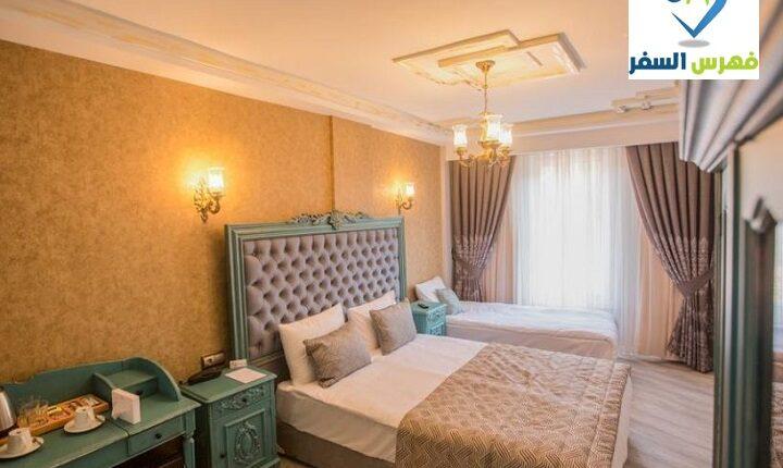 فندق إيديل اسطنبول تركيا