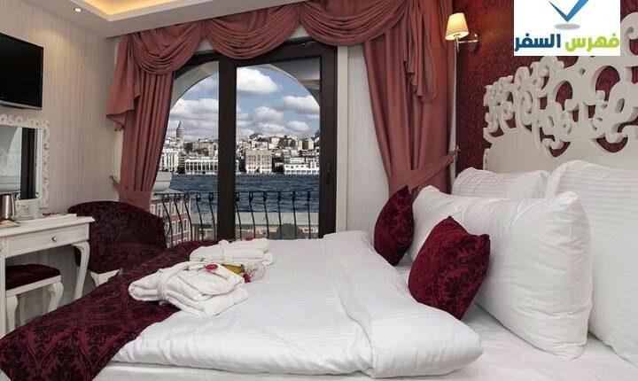 فندق دريم بوسفور اسطنبول